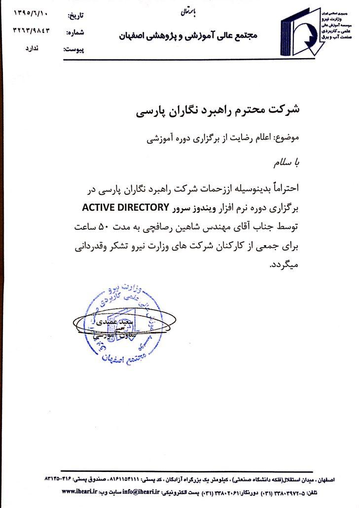 راهبرد نگاران پارسی آموزش شبکه در اصفهان